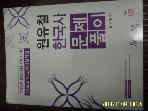 웅비 / 2014 경찰채용 1차 대비 한국사 문제풀이 / 원유철 편저 -2014년내외