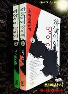 하늘이여 땅이여 1.2 (전2권) /053
