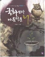 국화보다 아름다운 너 (칸트키즈 철학동화, 02) [2009 개정판]   (ISBN : 9788991783317)
