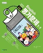 천재교육 평가문제집 중학교 영어 1-1 / MIDDLE SCHOOL ENGLISH 1-1 (정사열) (2015 개정 교육과정)