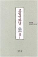 묘법연화경(불교경전 3) (2002년 초판)