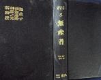 현대문학자료집 무산자(無産者) 現代文學資料集(3 ) (文藝面) (1926.11 ~1945.12 ) [영인본] /사진의 제품    / 상현서림 ☞ 서고위치:GA 8 *[구매하시면 품절로 표기됩니다]