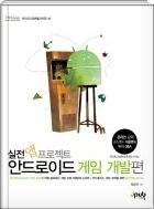 실전 앱프로젝트 안드로이드 게임 개발편 - 안드로이드 게임 프로그래밍의 노하우 초판3쇄