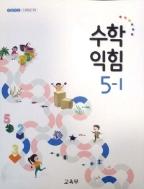 초등학교 수학 익힘 5-1 (2015개정교육과정) (교과서)