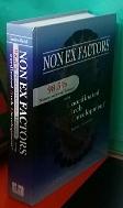 NON EX FACTORS