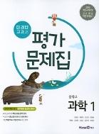 >>미래엔 교과서 평가문제집 중학교 과학1 (김성진 * 조용근 / 미래엔 / 2019년 ) 2015 개정교육과정