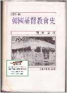 한국기독교회사 (민경배, 1991년 개정판) [양장]
