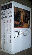 고야(1~4) - 전4권