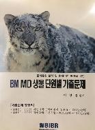 BM MD 생물 단원별 기출문제 - 이영렬 #