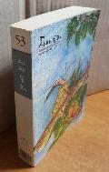 잡지)시와 동화 2010년 가을 (53)