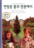 한밤중 톰의 정원에서 (시공주니어 문고 독서레벨 3 초등 5학년 이상)