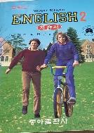 중학교 영어 2 자습서 (동아출판사 나건석, 1995년판)