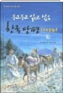 두고두고 읽고 싶은 한국 단편 10가지 - 우리 나라를 대표하는 작가들의 작품 10편을 어린이들이 읽기 쉽게 해설을 붙여서 엮었다. 1판1쇄