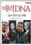 매력 DNA - 성공을 좌우하는 가장 결정적인 조건 '매력'을 파헤친다 초판1쇄