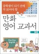 중학생이 되기 전에 꼭 읽어야 할 만화 영어교과서1 어휘편 - 중학교 영어 단어 억지로 외우지 마라! 머리속에 오래오래 기억되는 새로운 영어 어휘 학습만화  발행