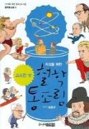 철학 통조림. 4: 고소한 맛(지식을 위한)(1318 청소년도서관 철학통조림 4)