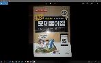 만화 공인중개사 문제풀이집 1,2차 전과목