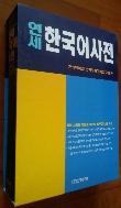 연세 한국어사전