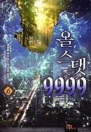 올 스탯 9999 1-7 완결 ☆북앤스토리☆