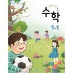 초등학교 수학, 수학익힘 1-1 교과서