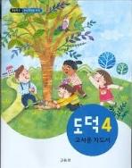 초등학교  도덕 4 교사용지도서