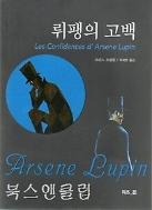 뤼팽의 고백 - 아르센 루팽 선집
