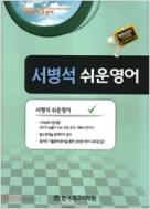 2012 7·9급 경찰 서병석 쉬운영어