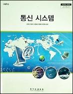 2019년판 고등학교 통신 시스템 교과서 (고영석 경기도교육청)