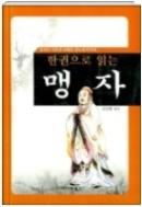 한 권으로 읽는 맹자 - 잠자는 사자의 코털을 건드리지 마라 초판2쇄