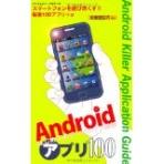 Androidアプリ100―はじめてのアンドロイド携帶 (パ-フェクト·メモワ-ル) (單行本)