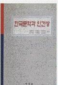 한국문학과 인간상    ☞ 서고위치:RC 3
