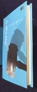 구속과 보석 /소장자 스템프 有 /사진의 제품    / 상현서림  ☞ 서고위치:RF 1  *[구매하시면 품절로 표기됩니다]