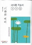 (상급) 2017년형 고등학교 기하와 벡터 교사용지도서 (좋은책신사고 황선욱) (지504-6)