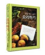 텃밭 채소 길러 요리하기 [양장]