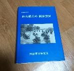 월남파병과 국가발전 (월남전쟁연구) /비매품/초판본/실사진첨부/188