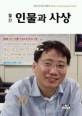 인물과 사상 2004년 10월호