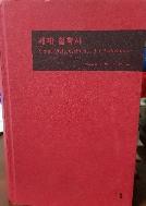 세계철학사   -2010년판-아주 두꺼운책-겉커버 없음-