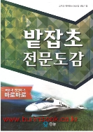 (상급)경농 밭잡초 전문도감 (10-1)