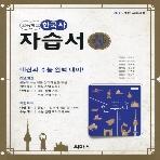 2021 씨마스 고등학교 한국사 자습서+평가문제집/신주백 교과서편 2015 개정