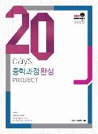 20일 중학과정 완성 프로젝트 (본교재+공부흔적)