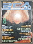 로드 쇼 - 1992,8