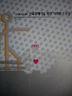 유비쿼터스시대 금속공예가를 위한 디지털 드로잉