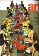 아트 인 컬쳐 2004년-11월호 (art in culture) (신225-4)
