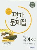 미래엔 평가문제집 중학교 국어 3-2 (신유식) / 2015 개정 교육과정