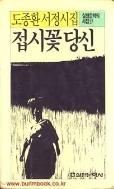 1988년판 도종환 서정시집 접시꽃 당신