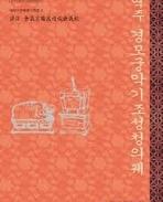 역주 경모궁악기조성청의궤 (국립국악원 한국음악학학술총서 8)