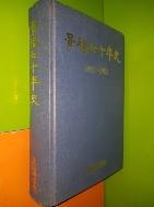 경복70년사 (1921~1991)