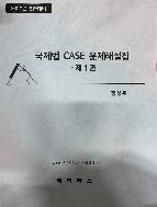 2020년 5급대비 국제법 CASE 문제해설집 -제1권- #