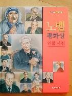노벨 평화상 인물 사전 (두산동아)