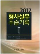 2017 형사실무 수습기록 I #